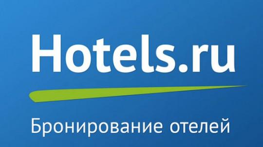 Hotels.ru - бесплатный сервис, предлагающий услуги бронирования номеров гостиниц Москвы без комиссий и сервисных сборов.
