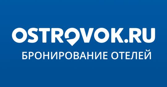 Интернет-портал Ostrovok.ru позволяют пользователям бронировать номер по минимальной стоимости со всеми удобствами